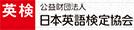 英検 公益財団法人 日本英語検定協会