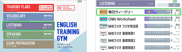 「English Training Gym」