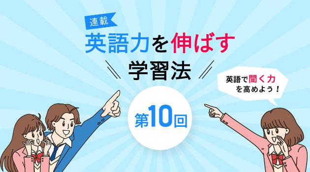 第10回:英語で聞く力を高めよう|英ナビ!